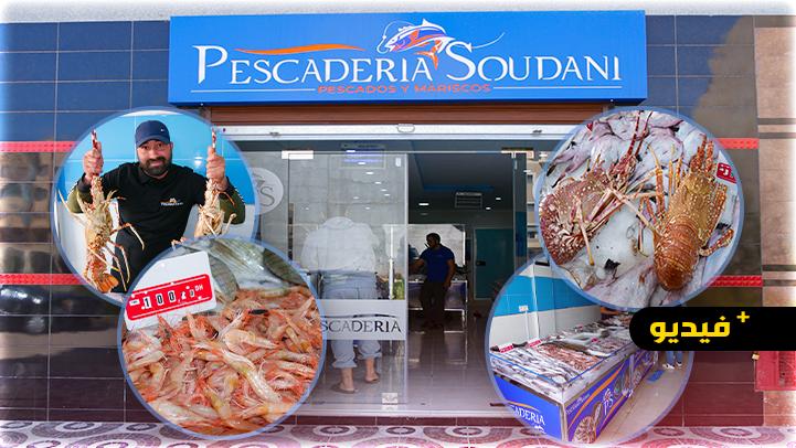 افتتاح محل السوداني لبيع أجود الأسماك الطرية بالناظور