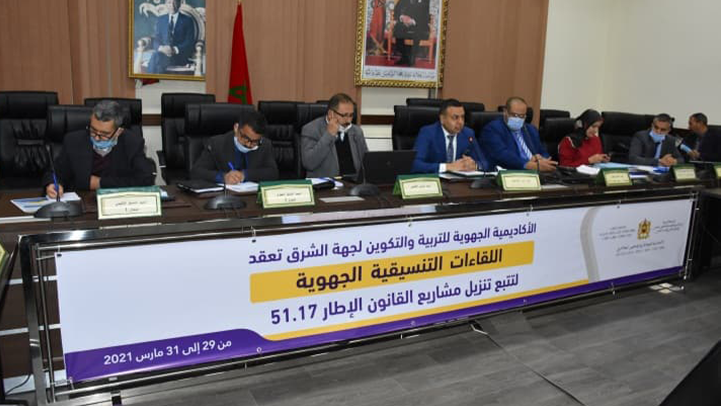 اختتام اللقاءات التنسيقية بأكاديمية الشرق بين المسؤولين لتسريع وتيرة تنزيل أحكام القانون الإطار 51.17