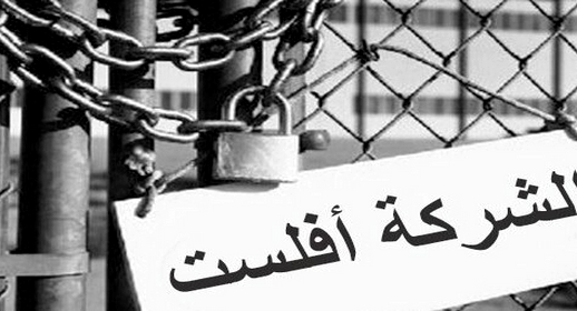 بسبب جائحة فيروس كورونا المستجد.. الإفلاس يعصف بحوالي 3000 مقاولة بالمغرب