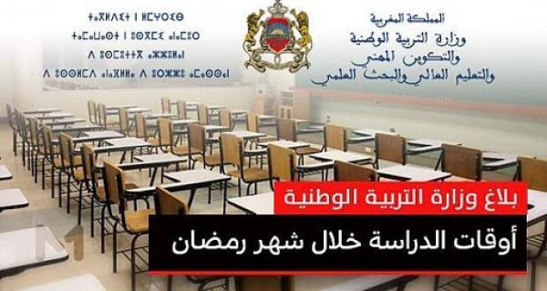 يهم تلاميذ الناظور.. أوقات الدراسة خلال شهر رمضان المبارك