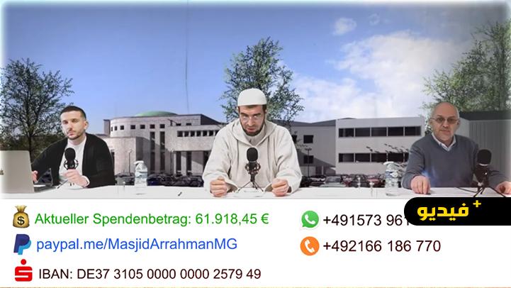 حملة لجمع التبرعات لإتمام عملية تشييد مسجد الرحمن بألمانيا