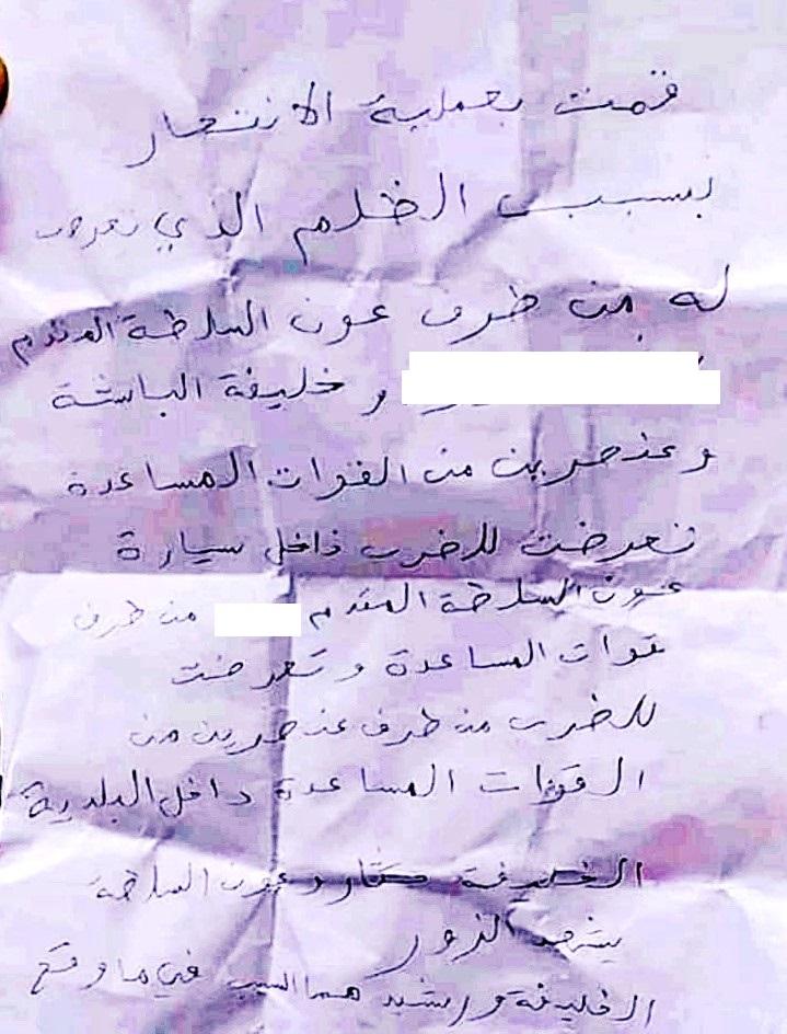 شاهدوا.. مظاهرة حاشدة بعد العثور على رسالة خطية لبائع متجول مات منتحرا