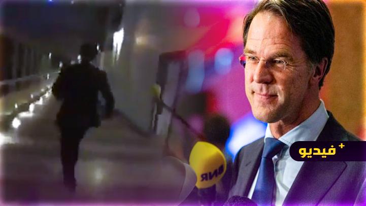 شاهدوا.. رئيس الحكومة الهولندية يهرب لهذا السبب