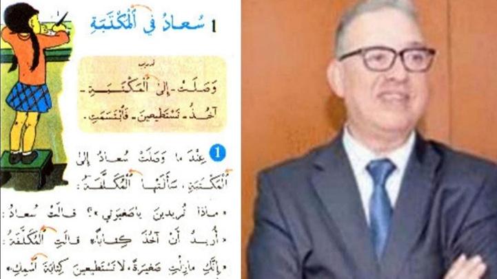 """رشيد صبار يكتب """"سعاد في المكتبة"""" لأحمد بوكماخ او حينما يتولى الاميون زمام الأمور"""