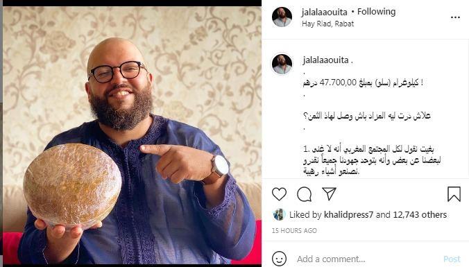 """قصة بيع كيلوغرام """"سلو"""" بحوالي 5 ملايين بالمغرب"""