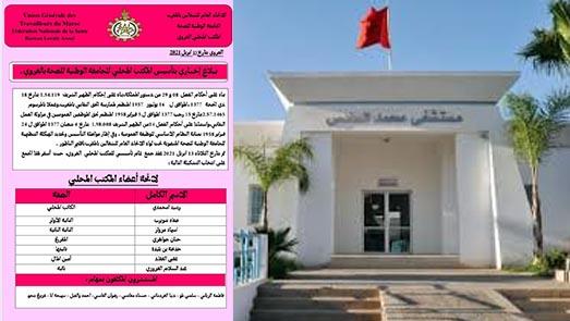 الجامعة الوطنية للصحة بالناظور تعزز العرض النقابي بتشكيل مكتب محلي بالعروي