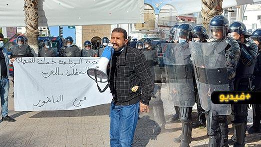 انزال أمني لمنع مسيرة احتجاجية للباحثين عن الشغل بالناظور