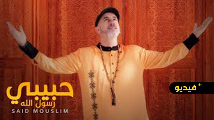 """المنشد الناظوري سعيد مسلم يصدر """"حبيبي رسول الله"""" بمناسبة شهر رمضان"""