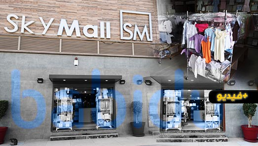 """افتتاح المحل الرائد """"بابيدو"""" الخاص بملابس الأطفال """"بسكاي مول"""" قرب سوق أولاد ميمون"""