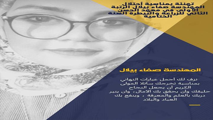 سليلة مدينة أزغنغان المهندسة صفاء بيلال تحصد الرتبة الأولى في معهد الحسن الثاني للزراعة والبيطرة