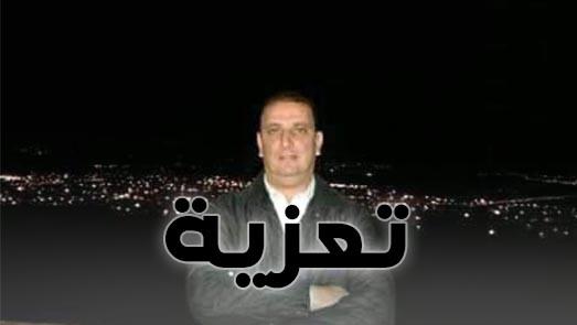 تعزية في وفاة محمد أكنان وصلاة الجنازة ظهر اليوم بمسجد لعري الشيخ