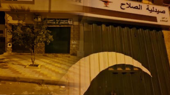 صيدليات الحراسة بجماعة سلوان تغضب الساكنة بعدما وجدوها مغلقة