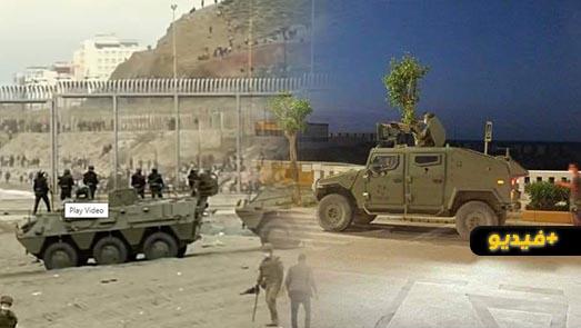 شاهدوا.. سبتة تستعين بمدرعات الجيش الاسباني لمواجهة تدفق المغاربة