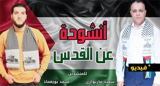 المنشدين محمد بويعماذ وسعيد مريواري يصدران أنشودة جديدة عن القدس والشعب الفلسطيني