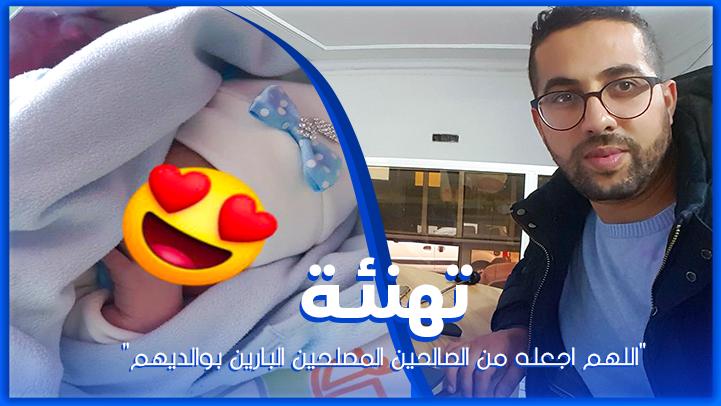 تهنئة: أمير مولود جديد يضيء بيت الزميل مدير قسم التصوير  بناظورسيتي إلياس حجلة
