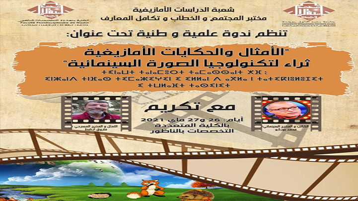 ندوة وطنية بكلية الناظور حول الأمثال والحكايات الأمازيغية