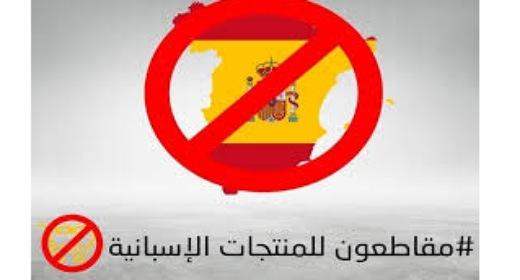 المغاربة يدخلون على خط الأزمة مع إسبانيا ويطلقون حملة مقاطعة منتجاتها