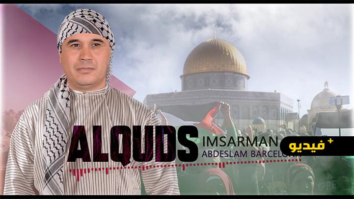 عبد السلام برشلونة يصدر أغنية جديدة حول القدس
