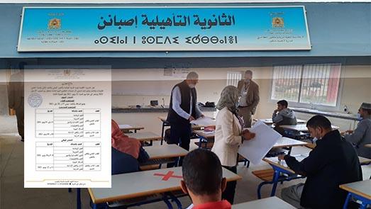 مديرة التعليم بالناظور تعطي انطلاقة امتحانات الأحرار من مركز الثانوية التأهيلية إصبانن