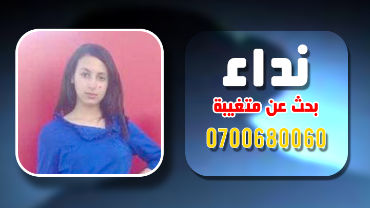 إطلاق حملة بحث واسعة عن فتاة قاصر إختفت في ظروف غامضة بالعروي