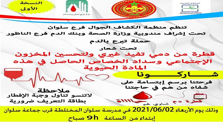 """منظمة """"الكشاف الجوال"""" بسلوان تنظم حملة للتبرع بالدم وتحث الساكنة غلى الانخراط في المبادرة"""