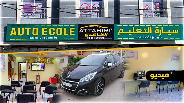 سيارة التعليم الطاهري تقدم عروضا خاصة بمناسبة افتتاح مقرها بجعدار