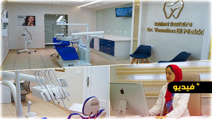 """الدكتورة ياسمينة المكي تفتتح عيادتها الخاصة بـ""""طب الأسنان"""" بمواصفات وتقنيات حديثة بالناظور"""