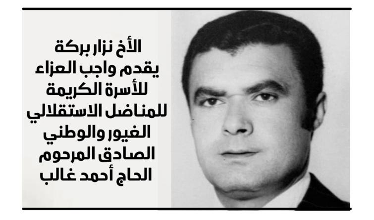 الأمين العام لحزب الاستقلال يعزي عائلة غالب في وفاة المناظل الناظوري أحمد غالب