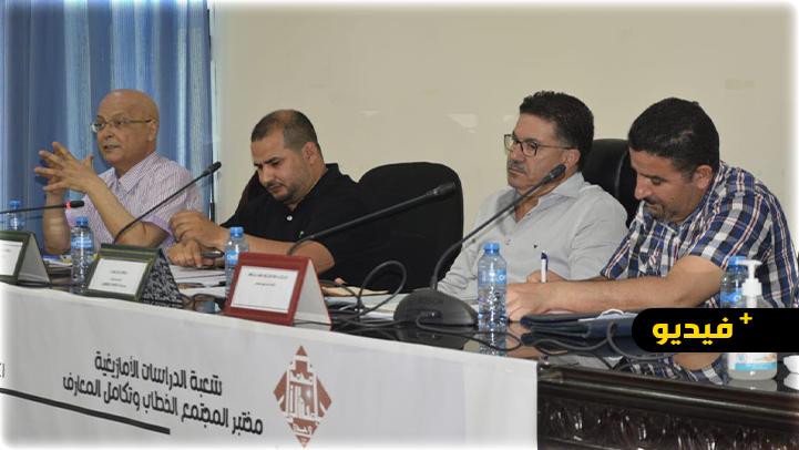 تكريم الباحث الأكاديمي حسن بنعقية في يوم دراسي بالكلية المتعددة التخصصات بالناظور