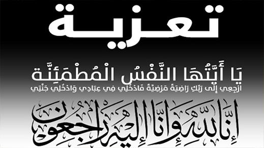 تعزية لعائلة الحموتي في وفاة والدهم عبد القادر