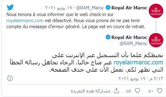 """يهم أفراد الجالية المغربية بأوروبا.. """"لارام"""" تعلن عن هذا القرار الجديد"""
