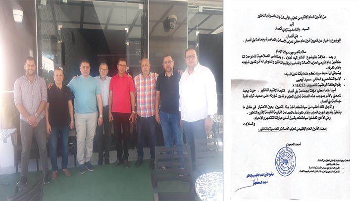 سعيد أيحيا أمينا محليا لحزب الأصالة والمعاصرة ببني أنصار