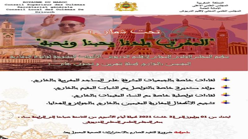 المجلس العلمي المحلي للدريوش ينظم فعاليات الأبواب المفتوحة لفائدة مغاربة العالم