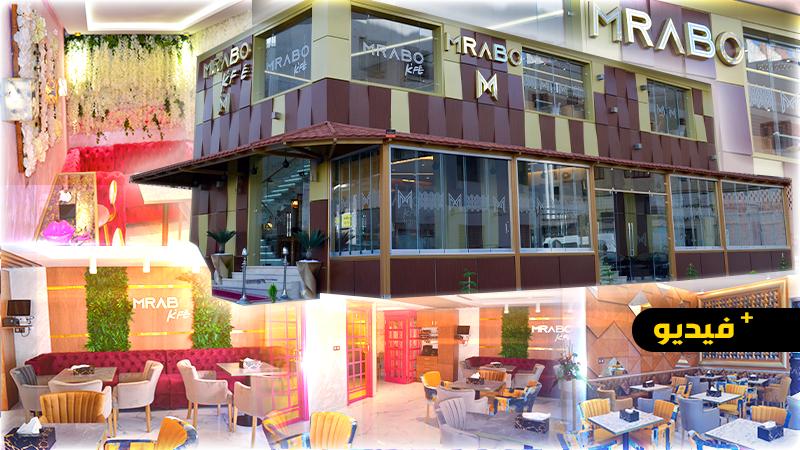 """مقهى """"MRABO"""".. مشروع فاخر ينضاف لتعزيز المرافق السياحية بالإقليم"""