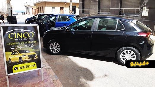 """خدمات متميزة وأثمنة مناسبة عند """"CINCO"""" لكراء السيارات بالناظور"""
