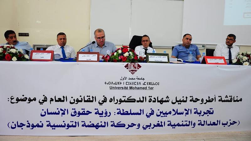 تجربة الإسلاميين في السلطة.. مناقشة أول أطروحة دكتوراه في القانون العام بكلية الناظور