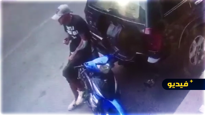 """شاهدوا.. سرقة دراجة """"مقدم"""" وسط مدينة الناظور في واضحة النهار"""