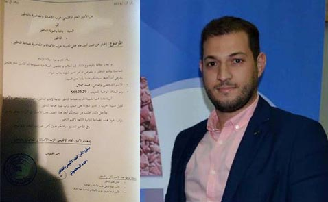 تعيين المهندس الشاب محمد شملال أمين عام لشبيبة الأصالة والمعاصرة