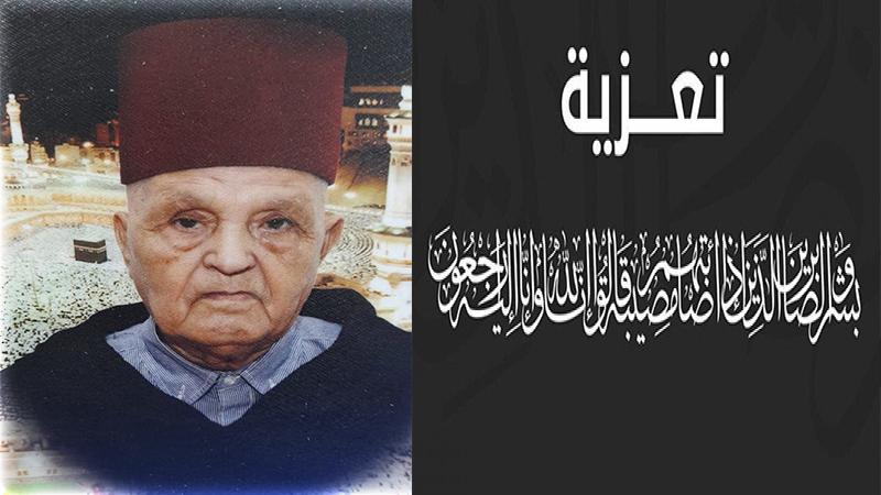 تعزية ومواساة للسيد مجيب الرحمان بنموساتي في وفاة والده