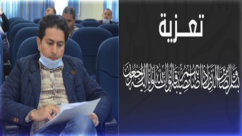 تعزية في وفاة والدة السيد فؤاد العثماني الكاتب العام للمدرسة العليا للتكنولوجيا بالناظور