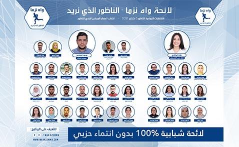 """لائحة """"واه ن زما"""" المستقلة تكشف عن أسماء مرشحيها"""