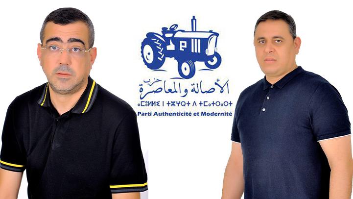 رفيق مجعيط وفيصل أبرشان يقودان لائحة البام لتحقيق المرتبة الأولى بلائحة تضم رجال أعمال والأطر