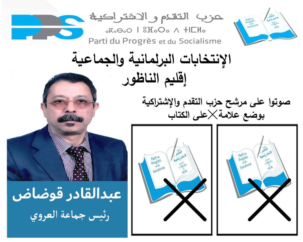 حزب التقدم والاشتراكية وكيل اللائحة البرلمانية عبد القادر اقوضاض وكيل جماعة الناظور ياسر التزيتي