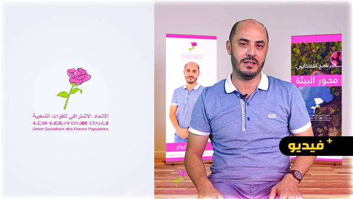 سليمان أزواغ يكشف من خلال برنامجه خطته لجعل البيئة والنظافة تساهم في تنمية جماعة الناظور