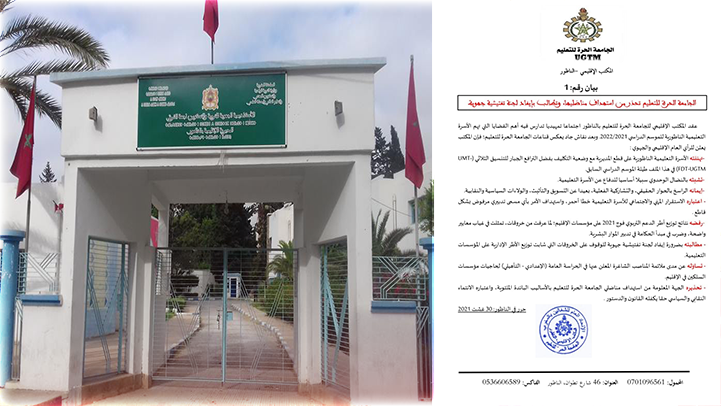 الجامعة الحرة للتعليم تحذر من استهداف مناضليها وتطالب بإيفاد لجنة تفتيشية جهوية