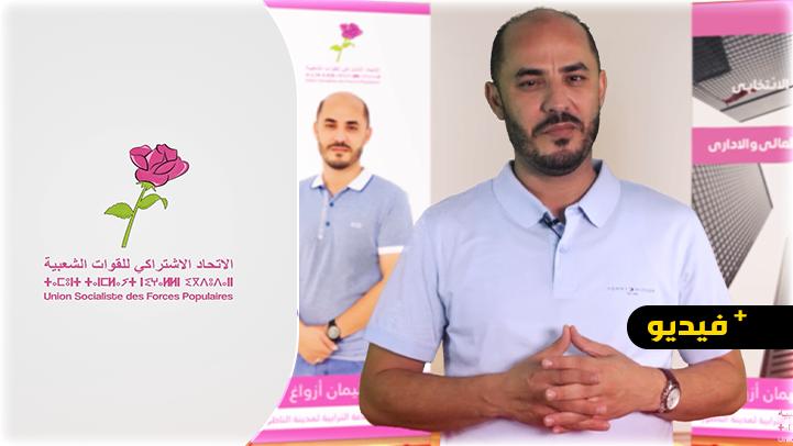 سليمان أزواغ يستعرض أهم نقاط برنامجه الإنتخابي فيما يتعلق التسيير المالي والإداري