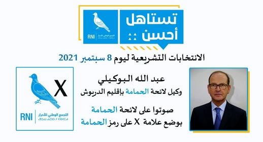 الدريوش.. عبد الله البوكيلي أول مرشح للانتخابات البرلمانية يقدم برنامجه الانتخابي والتعاقدي مع ساكنة الإقليم