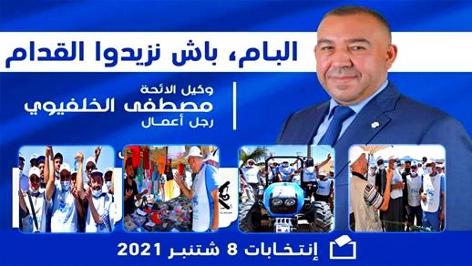 مصطفى الخلفيوي يقود حملة انتخابية بمدينة الدريوش دعما لمرشحي حزب الأصالة والمعاصرة