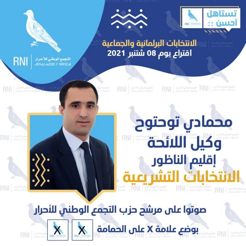 محمادي توحتوح يدعو الناظوريين لتحكيم العقل والتصويت على الحمامة في الإنتخابات التشريعية