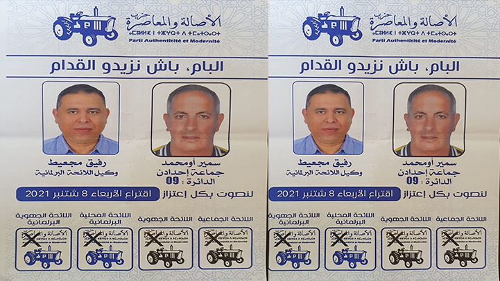 سمير أومحمد يدخل غمار الانتخابات وعينه على رئاسة جماعة إحدادن